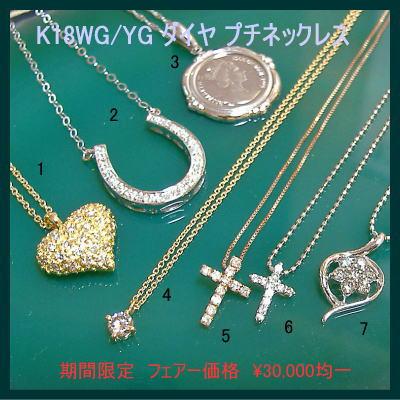 3万円均一