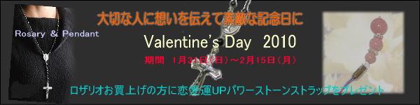 バレンタインフェアーTOP
