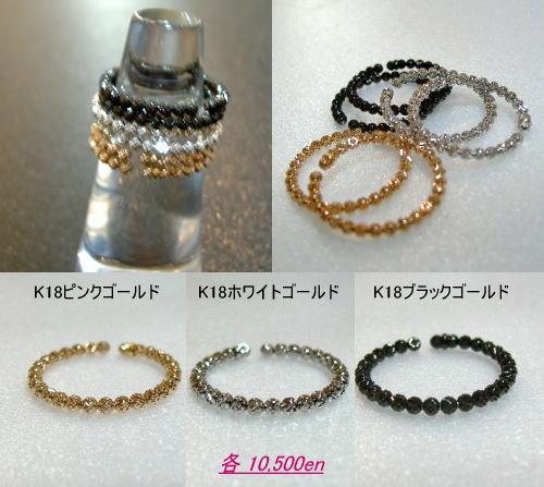 K18WG/PG/BKミラーリング