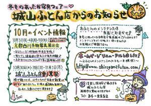 10月号城山ふとん店のお知らせ