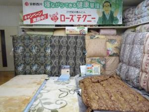 京都西川冬物展示会☆