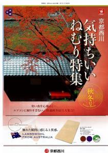 秋の京都西川イチオシ寝具体感フェア開催