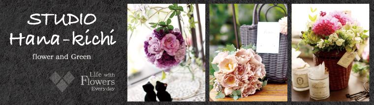 STUDIO Hana-Kichi flower&Green