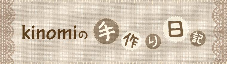 kinomiの手作り日記